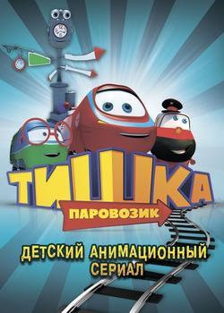 Паровозик Тишка, 2012 - смотреть онлайн