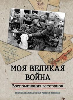 Моя Великая война. Воспоминания ветеранов, 2012 - смотреть онлайн