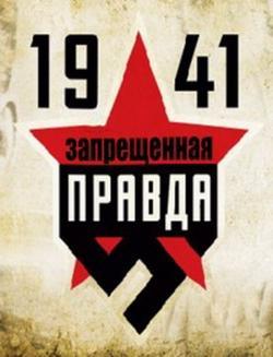 1941 Запрещенная правда, 2013 - смотреть онлайн