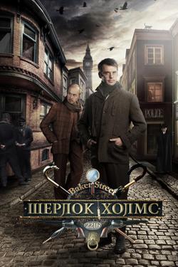 Шерлок Холмс, 2013 - смотреть онлайн