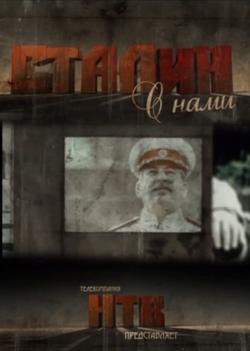Сталин с нами, 2012 - смотреть онлайн