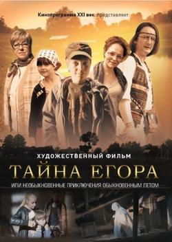 Тайна Егора, или необыкновенные приключения обыкновенным летом, 2012 - смотреть онлайн
