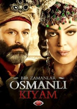 Однажды в Османской империи: Смута, 2012 - смотреть онлайн