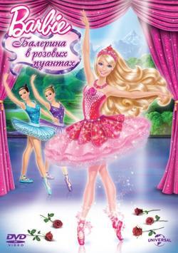 Barbie: Балерина в розовых пуантах, 2013 - смотреть онлайн