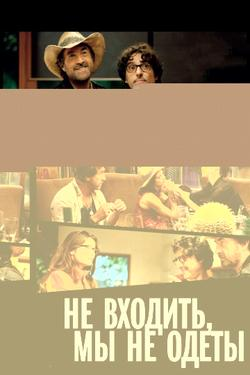 Не входить, мы не одеты, 2012 - смотреть онлайн