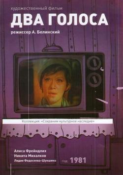 Два голоса, 1981 - смотреть онлайн