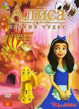 Алиса в стране Чудес, 2007 - смотреть онлайн