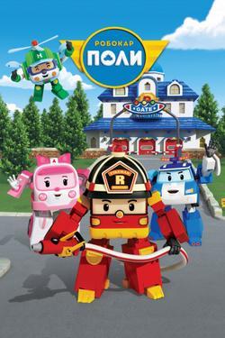 Робокар Поли и его друзья, 2011 - смотреть онлайн