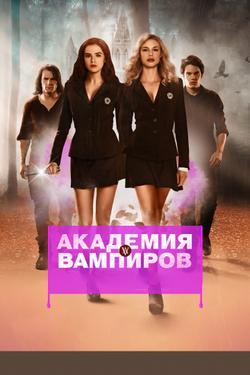 Академия вампиров, 2014 - смотреть онлайн