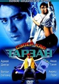 Тарзан: Супер-кар, 2004 - смотреть онлайн