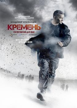 Кремень. Освобождение, 2013 - смотреть онлайн