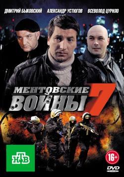 Ментовские войны 7, 2012 - смотреть онлайн