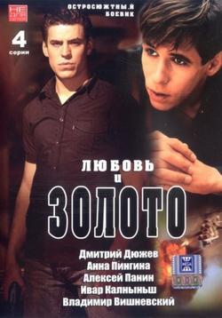 Любовь и золото, 2005 - смотреть онлайн