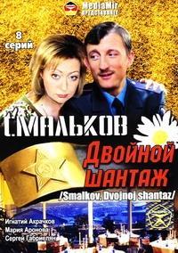 Смальков: Двойной шантаж, 2008 - смотреть онлайн