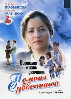 Взрослая жизнь девчонки Полины Субботиной, 2007 - смотреть онлайн