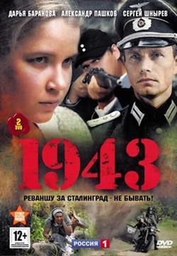 1943, 2013 - смотреть онлайн
