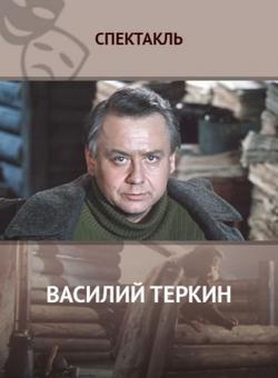 Василий Тёркин, 1979 - смотреть онлайн