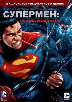 Супермен: Непобежденный, 2013 - смотреть онлайн