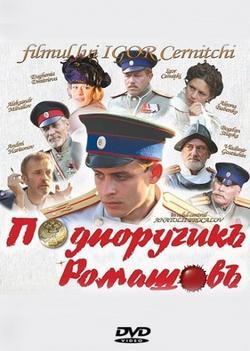 Подпоручикъ Ромашовъ, 2013 - смотреть онлайн