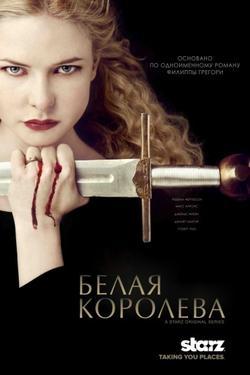 Белая королева , 2013 - смотреть онлайн