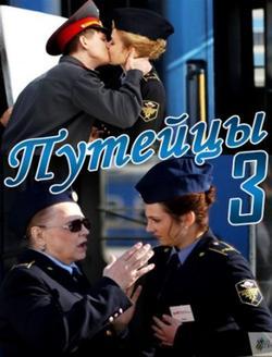 Путейцы 3, 2013 - смотреть онлайн