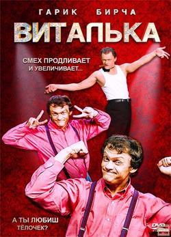 Виталька, 2012 - смотреть онлайн