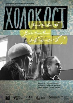Холокост - клей для обоев, 2013 - смотреть онлайн
