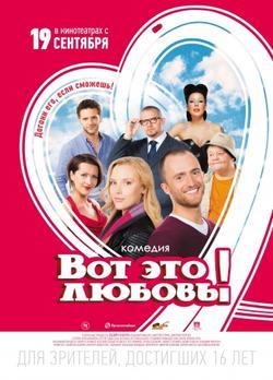 Вот это любовь!, 2013 - смотреть онлайн