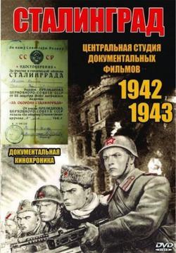 Сталинград, 1943 - смотреть онлайн