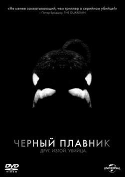 Черный плавник, 2013 - смотреть онлайн