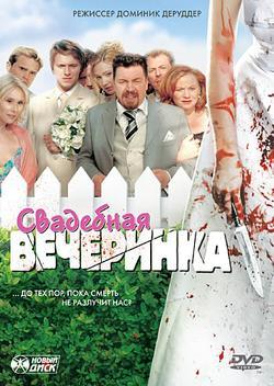 Свадебная вечеринка, 2005 - смотреть онлайн