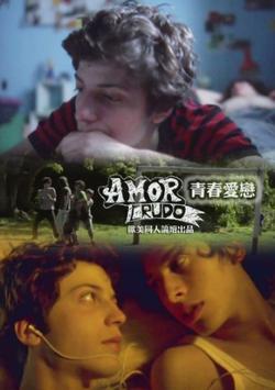 Незрелая любовь, 2008 - смотреть онлайн
