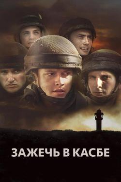 Зажечь в Касбе, 2012 - смотреть онлайн