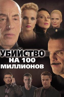 Убийство на 100 миллионов, 2013 - смотреть онлайн