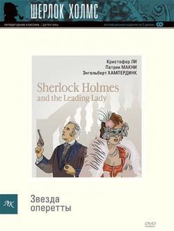 Шерлок Холмс и звезда оперетты, 1991 - смотреть онлайн