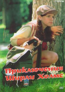 Приключения Ширли Холмс, 1996 - смотреть онлайн