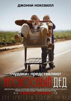 Несносный дед, 2013 - смотреть онлайн