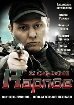 Карпов. Сезон второй, 2013 - смотреть онлайн