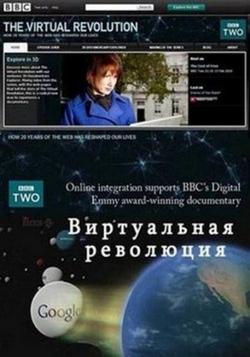 Виртуальная революция, 2010 - смотреть онлайн
