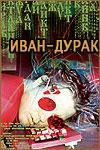 Иван-дурак, 2002 - смотреть онлайн