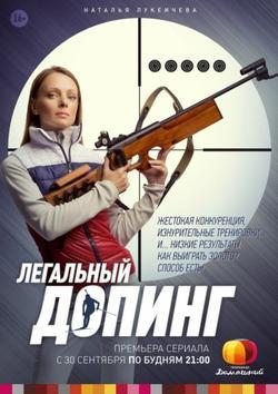 Легальный допинг, 2013 - смотреть онлайн