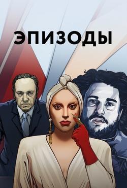 Эпизоды, 2013 - смотреть онлайн