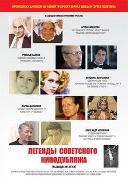 Легенды советского кинодубляжа (выходят из тени), 2011 - смотреть онлайн