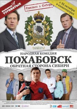 Похабовск: Обратная сторона Сибири, 2013 - смотреть онлайн