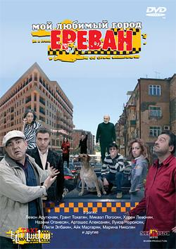 Мой любимый город Ереван, 2009 - смотреть онлайн