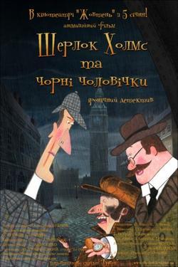 Шерлок Холмс и черные человечки, 2012 - смотреть онлайн