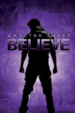 Джастин Бибер. Believe, 2013 - смотреть онлайн