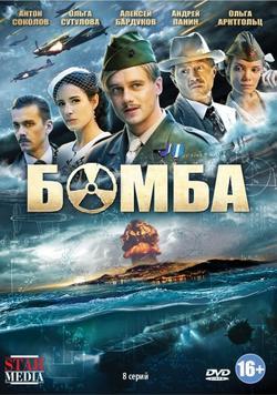 Бомба, 2013 - смотреть онлайн