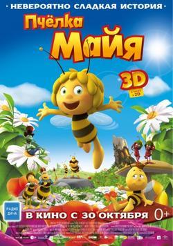Пчёлка Майя, 2014 - смотреть онлайн