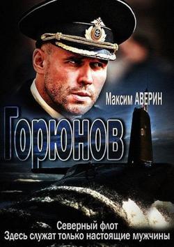 Горюнов, 2013 - смотреть онлайн